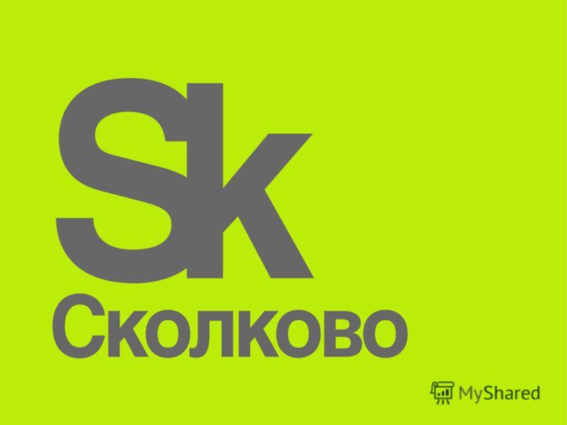 Медицинская инфраструктура Сколково 05/2011