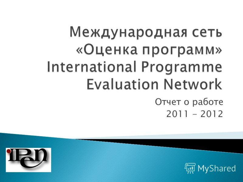 Отчет о работе 2011 - 2012