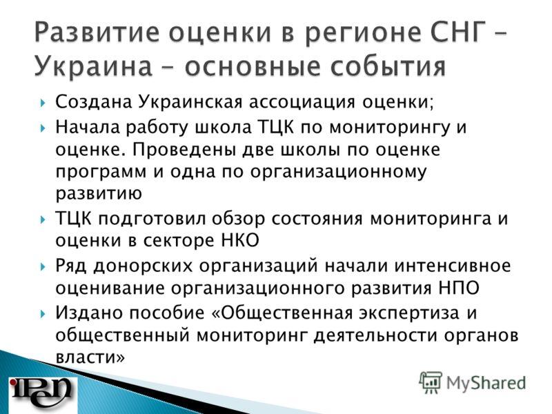 Создана Украинская ассоциация оценки; Начала работу школа ТЦК по мониторингу и оценке. Проведены две школы по оценке программ и одна по организационному развитию ТЦК подготовил обзор состояния мониторинга и оценки в секторе НКО Ряд донорских организа