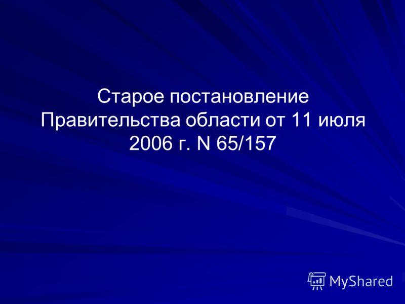 Старое постановление Правительства области от 11 июля 2006 г. N 65/157