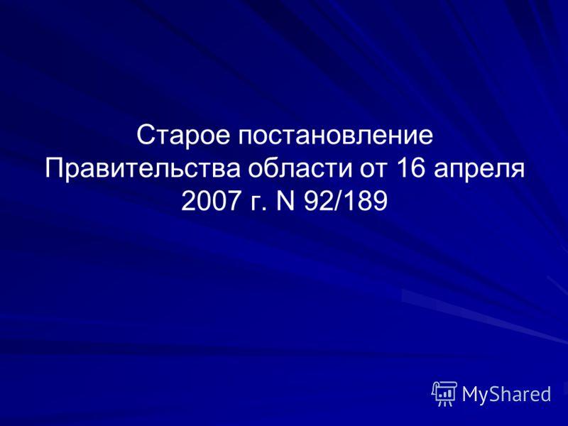 Старое постановление Правительства области от 16 апреля 2007 г. N 92/189
