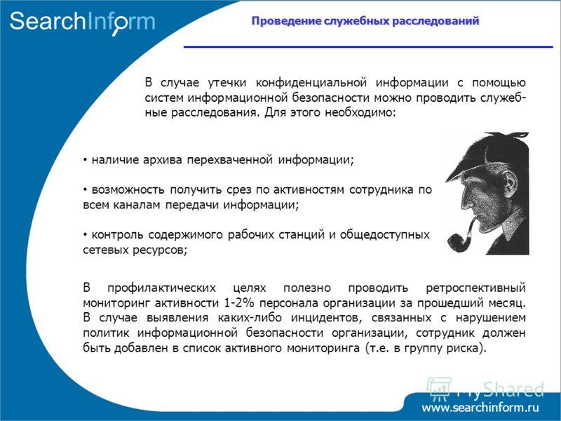 Проведение служебных расследований www.searchinform.ru В случае утечки конфиденциальной информации с помощью систем информационной безопасности можно проводить служеб- ные расследования. Для этого необходимо: наличие архива перехваченной информации;