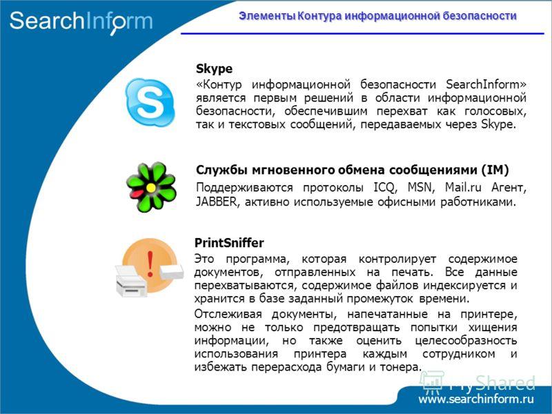 Элементы Контура информационной безопасности Skype «Контур информационной безопасности SearchInform» является первым решений в области информационной безопасности, обеспечившим перехват как голосовых, так и текстовых сообщений, передаваемых через Sky