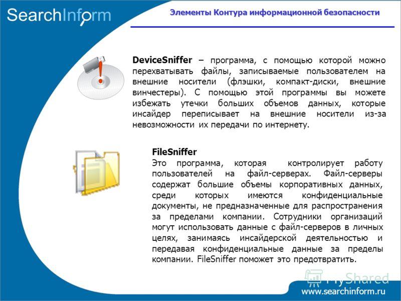 DeviceSniffer – программа, с помощью которой можно перехватывать файлы, записываемые пользователем на внешние носители (флэшки, компакт-диски, внешние винчестеры). С помощью этой программы вы можете избежать утечки больших объемов данных, которые инс