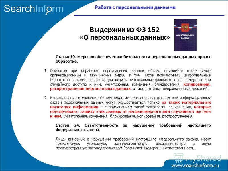 Работа с персональными данными www.searchinform.ru Статья 19. Меры по обеспечению безопасности персональных данных при их обработке. 1.Оператор при обработке персональных данных обязан принимать необходимые организационные и технические меры, в том ч