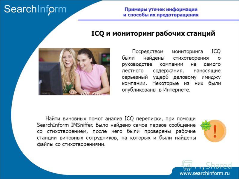 www.searchinform.ru Посредством мониторинга ICQ были найдены стихотворения о руководстве компании не самого лестного содержания, наносящие серьезный ущерб деловому имиджу компании. Некоторые из них были опубликованы в Интернете. Найти виновных помог