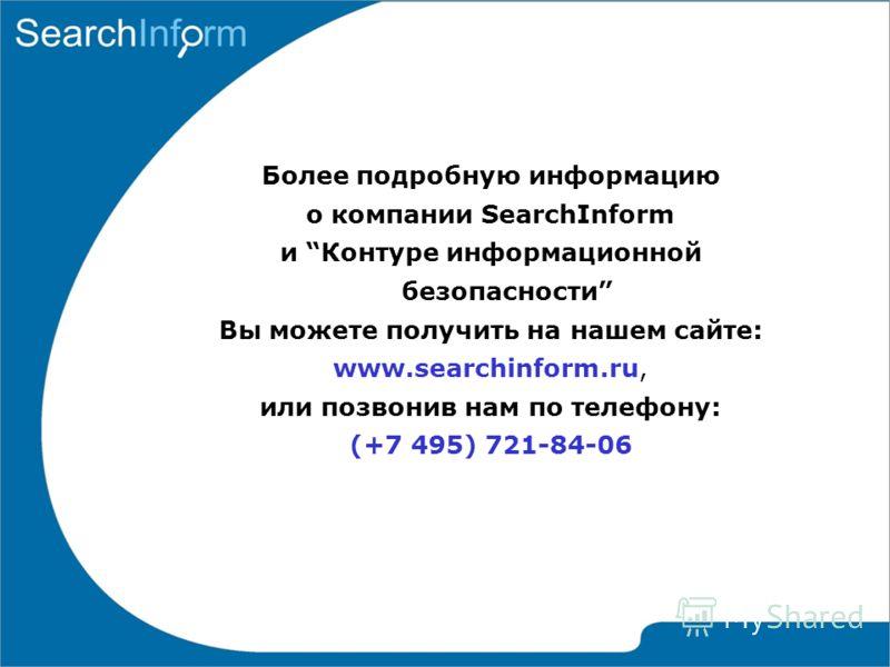 Более подробную информацию о компании SearchInform и Контуре информационной безопасности Вы можете получить на нашем сайте: www.searchinform.ru, или позвонив нам по телефону: (+7 495) 721-84-06