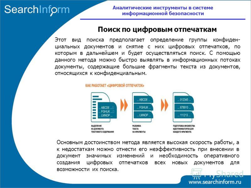 www.searchinform.ru Этот вид поиска предполагает определение группы конфиден- циальных документов и снятие с них цифровых отпечатков, по которым в дальнейшем и будет осуществляться поиск. С помощью данного метода можно быстро выявлять в информационны