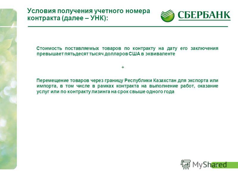 4 Условия получения учетного номера контракта (далее – УНК): Стоимость поставляемых товаров по контракту на дату его заключения превышает пятьдесят тысяч долларов США в эквиваленте + Перемещение товаров через границу Республики Казахстан для экспорта