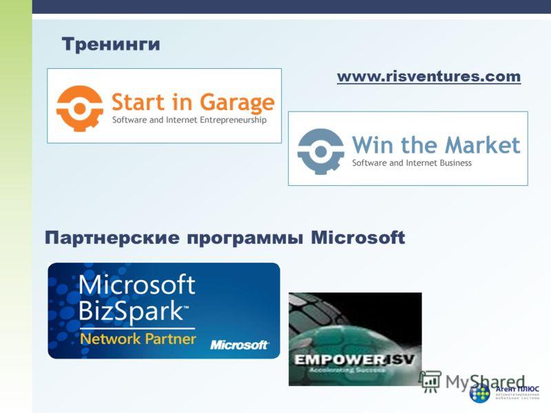 www.risventures.com Тренинги Партнерские программы Microsoft