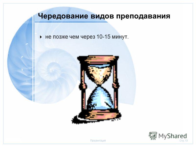 Стр. 1320.01.2006Презентация Чередование видов преподавания не позже чем через 10-15 минут.