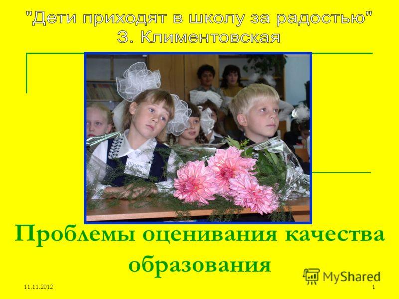 11.11.20121 Проблемы оценивания качества образования