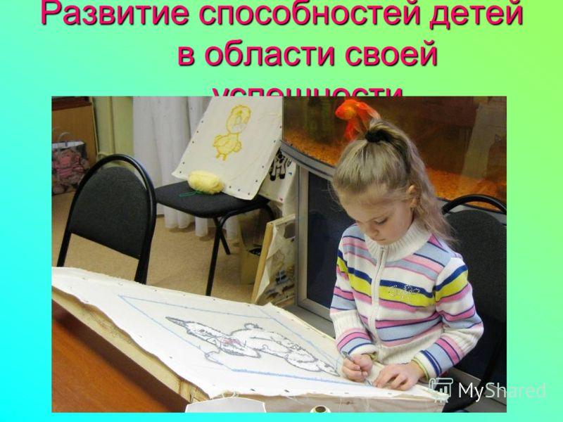 Развитие способностей детей в области своей успешности