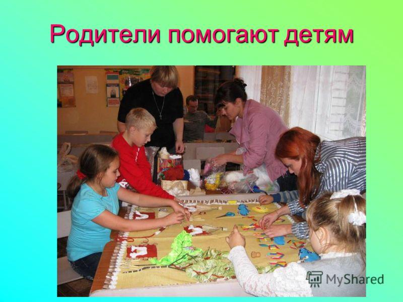 Родители помогают детям