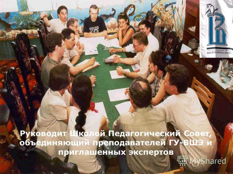 Руководит Школой Педагогический Совет, объединяющий преподавателей ГУ-ВШЭ и приглашенных экспертов