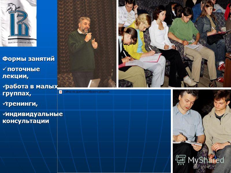 Формы занятий поточные лекции, поточные лекции, работа в малых группах, работа в малых группах, тренинги, тренинги, индивидуальные консультации индивидуальные консультации
