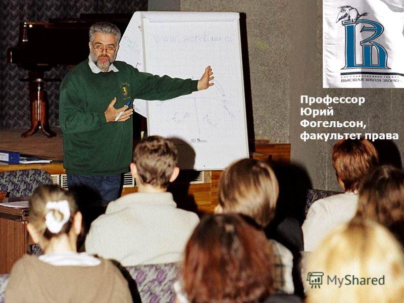 Профессор Юрий Фогельсон, факультет права