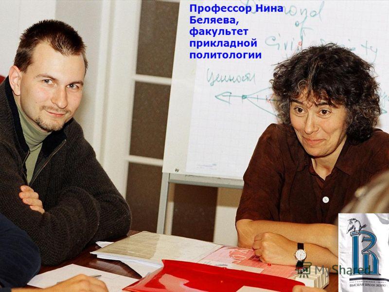Профессор Нина Беляева, факультет прикладной политологии