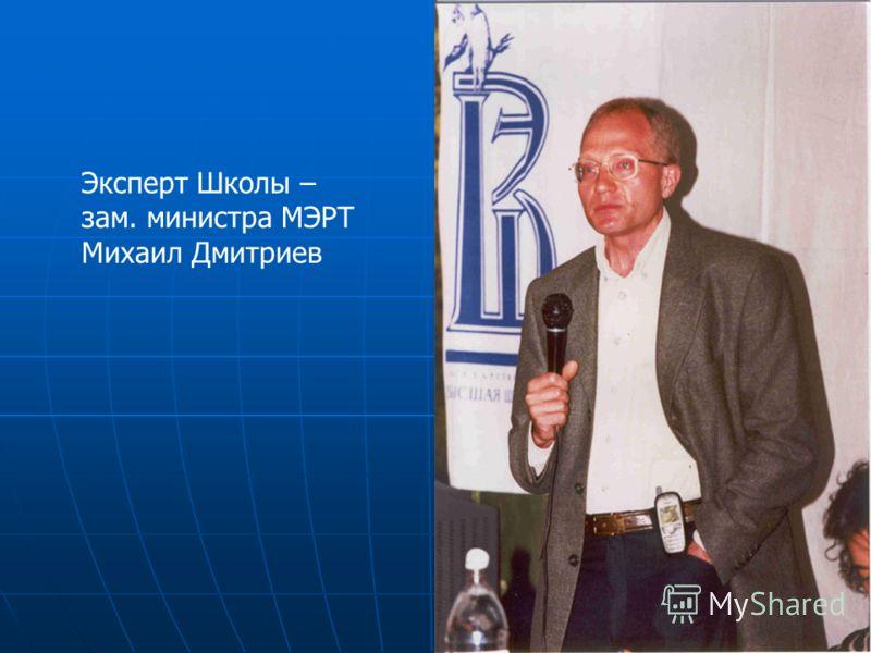 Эксперт Школы – зам. министра МЭРТ Михаил Дмитриев