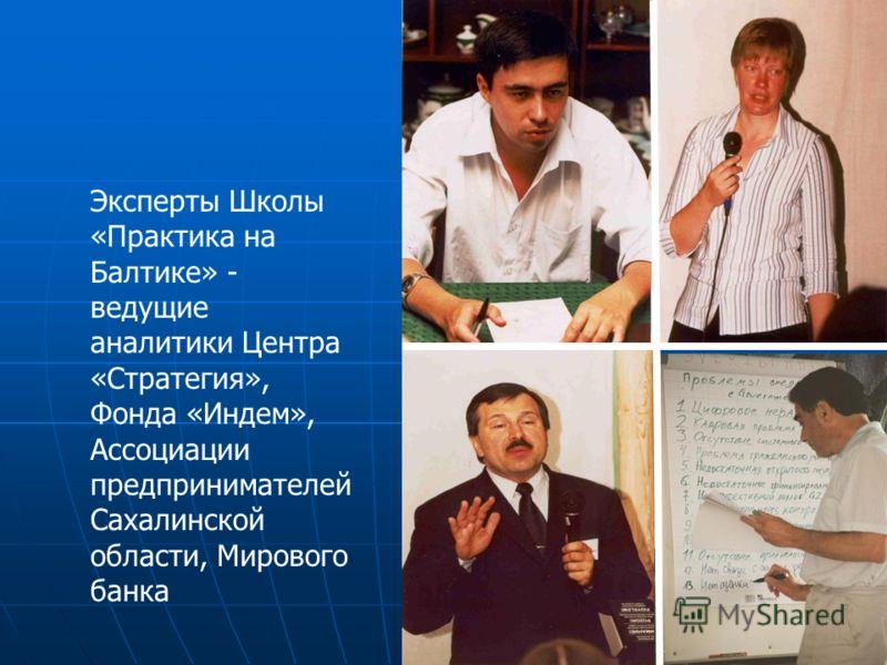 Эксперты Школы «Практика на Балтике» - ведущие аналитики Центра «Стратегия», Фонда «Индем», Ассоциации предпринимателей Сахалинской области, Мирового банка
