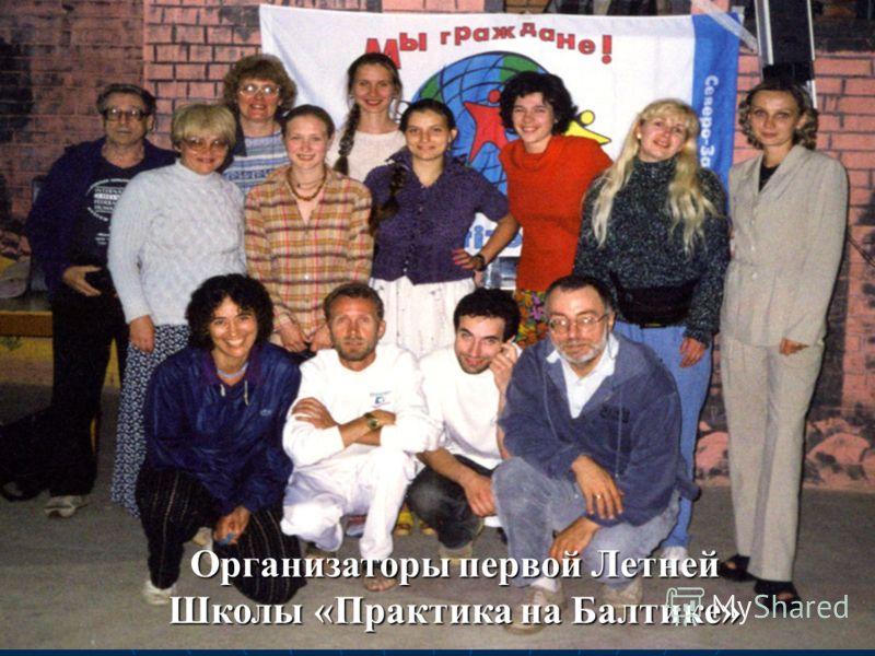 Организаторы первой Летней Школы «Практика на Балтике»