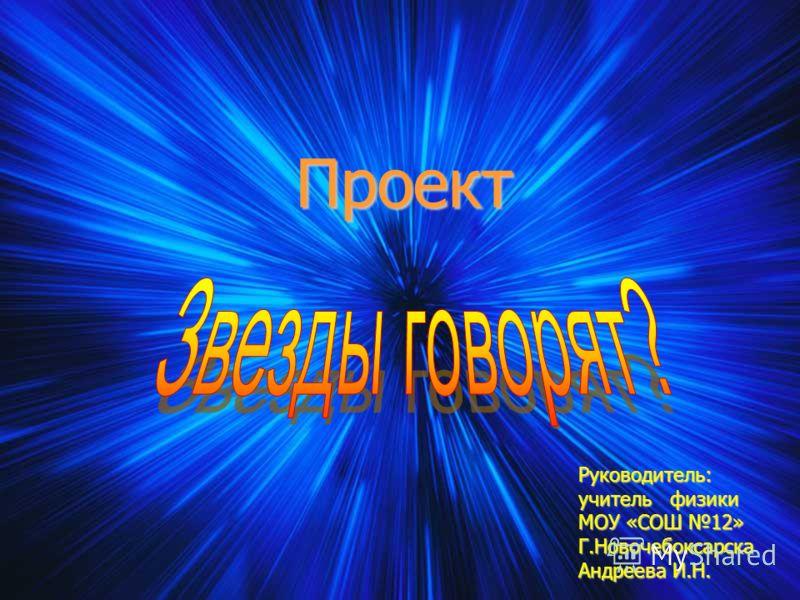 Проект Руководитель: учитель физики МОУ «СОШ 12» Г.Новочебоксарска Андреева И.Н.