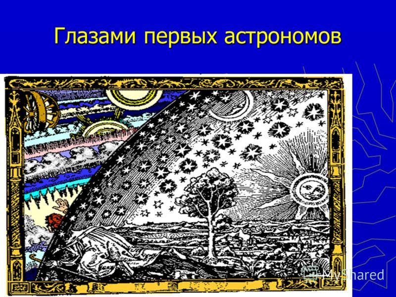 Глазами первых астрономов