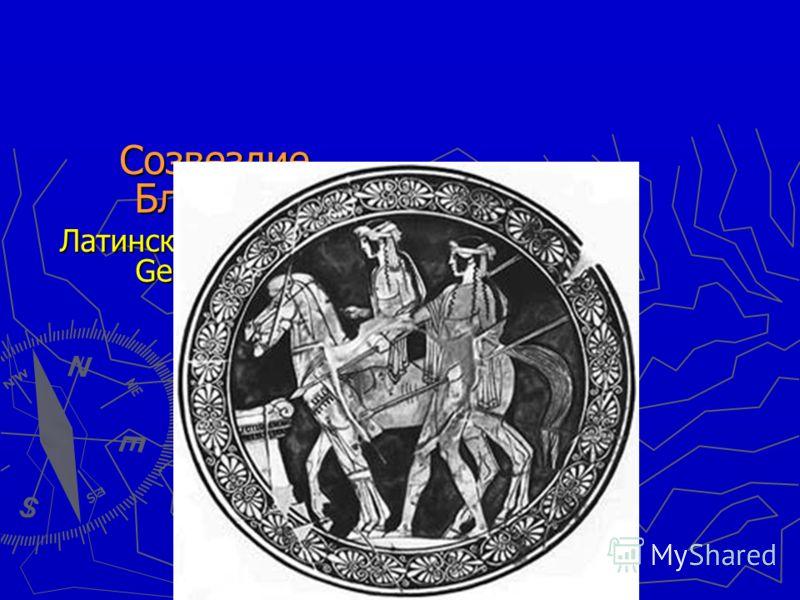 Созвездие Близнецы Созвездие Близнецы Латинское название: Gemini(Gem)