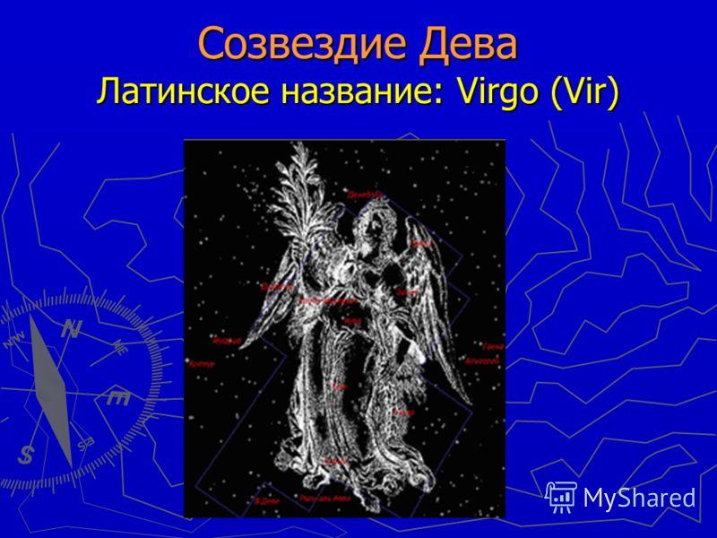 Созвездие Дева Латинское название: Virgo (Vir)