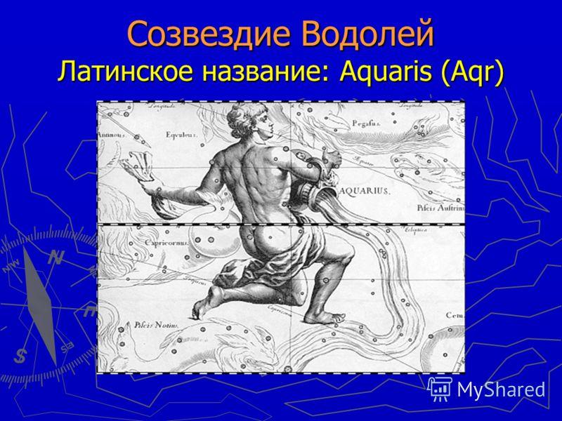 Созвездие Водолей Латинское название: Aquaris (Aqr)