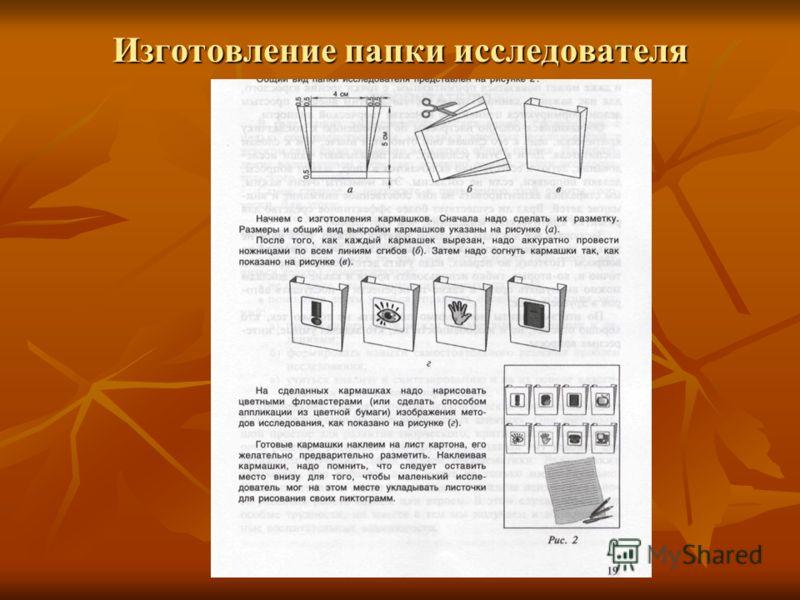 Изготовление папки исследователя