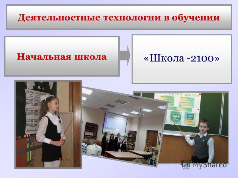 Начальная школа «Школа -2100» Деятельностные технологии в обучении