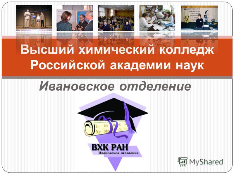 Высший химический колледж Российской академии наук Ивановское отделение