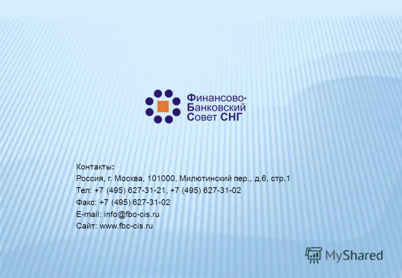 Контакты: Россия, г. Москва, 101000, Милютинский пер., д.6, стр.1 Тел: +7 (495) 627-31-21, +7 (495) 627-31-02 Факс: +7 (495) 627-31-02 E-mail: info@fbc-cis.ru Сайт: www.fbc-cis.ru