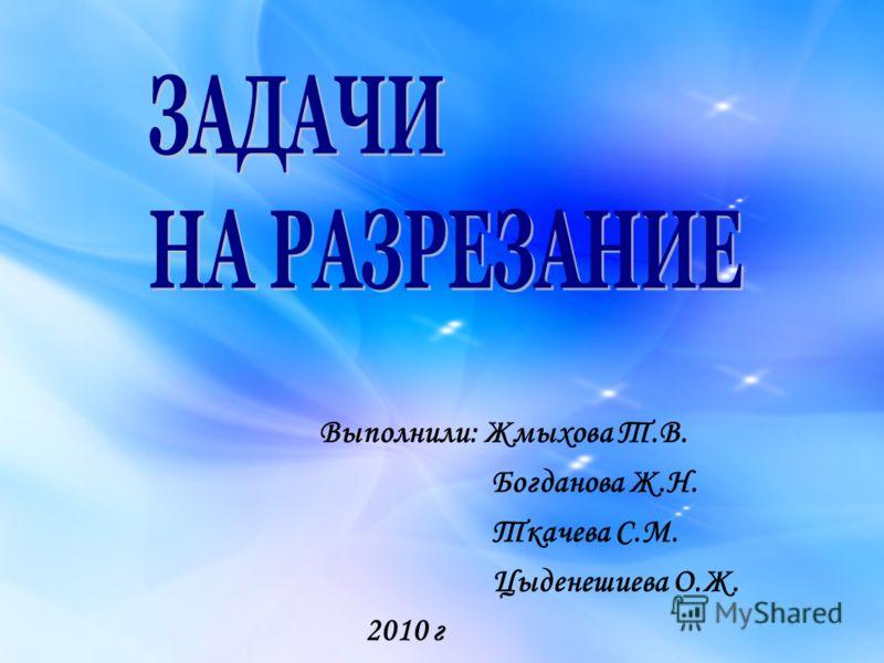 Выполнили: Жмыхова Т.В. Богданова Ж.Н. Ткачева С.М. Цыденешиева О.Ж. 2010 г