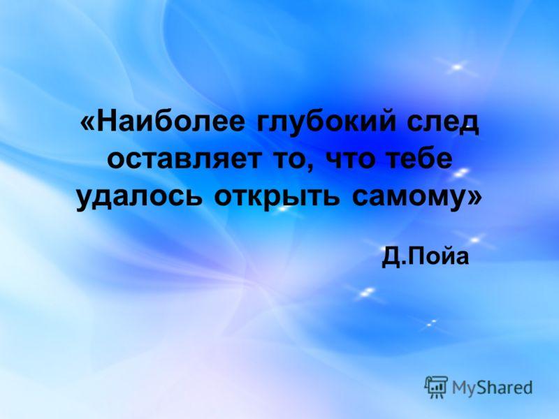 «Наиболее глубокий след оставляет то, что тебе удалось открыть самому» Д.Пойа