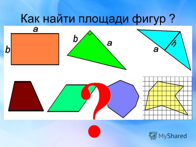 Как найти площади фигур ?
