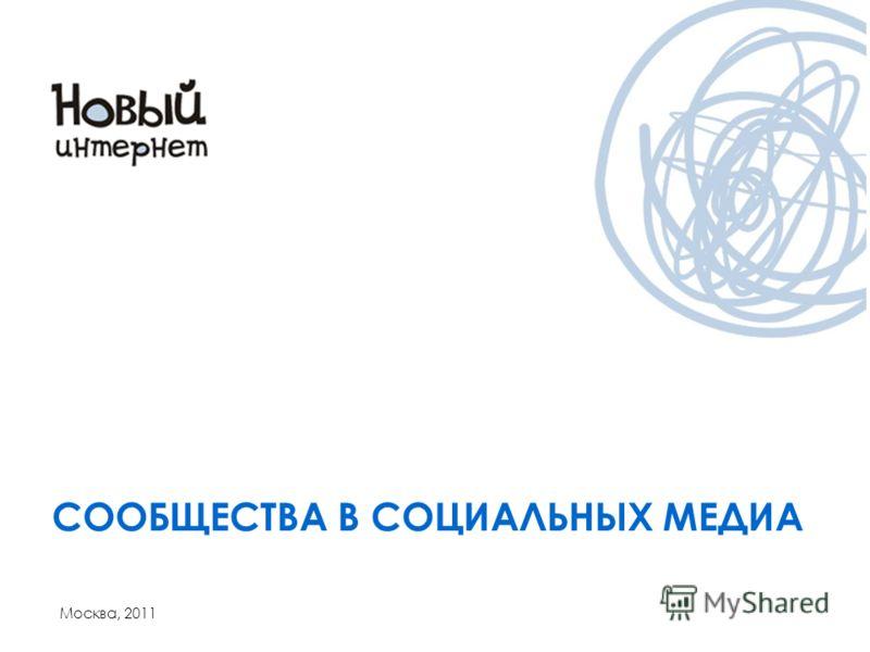 СООБЩЕСТВА В СОЦИАЛЬНЫХ МЕДИА Москва, 2011