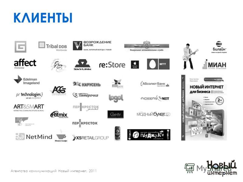 КЛИЕНТЫ Агентство коммуникаций Новый интернет, 2011