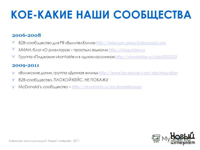 Агентство коммуникаций Новый интернет, 2011 КОЕ-КАКИЕ НАШИ СООБЩЕСТВА 2006-2008 B2B-сообщество для PR «ВымпелКома» http://telecom-press.livejournal.comhttp://telecom-press.livejournal.com МИАН, блог «О риэлторах – простым языком» http://blog.mian.ru