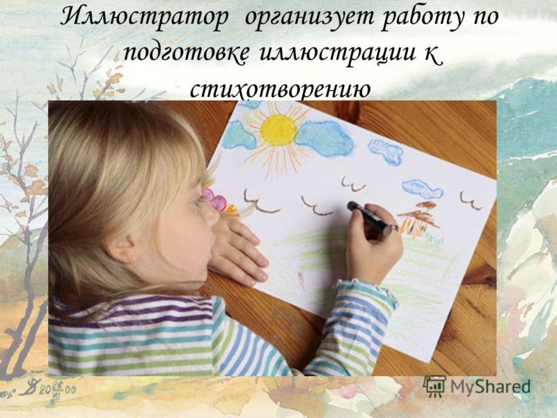 Иллюстратор организует работу по подготовке иллюстрации к стихотворению