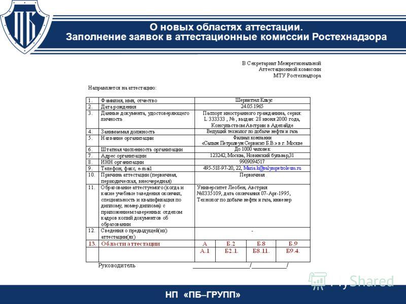 НП «ПБ–ГРУПП» О новых областях аттестации. Заполнение заявок в аттестационные комиссии Ростехнадзора