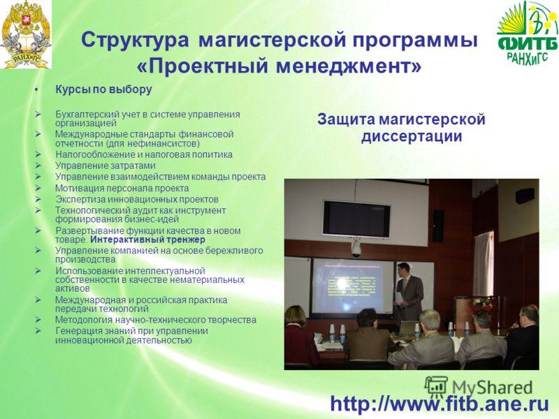 Структура магистерской программы «Проектный менеджмент» Защита магистерской диссертации Курсы по выбору Бухгалтерский учет в системе управления организацией Международные стандарты финансовой отчетности (для нефинансистов) Налогообложение и налоговая