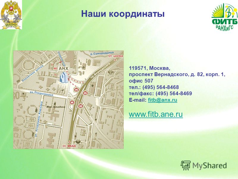 Наши координаты 119571, Москва, проспект Вернадского, д. 82, корп. 1, офис 507 тел.: (495) 564-8468 тел/факс: (495) 564-8469 E-mail: fitb@anx.rufitb@anx.ru www.fitb.ane.ru