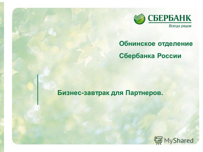 1 Обнинское отделение Сбербанка России Бизнес-завтрак для Партнеров.
