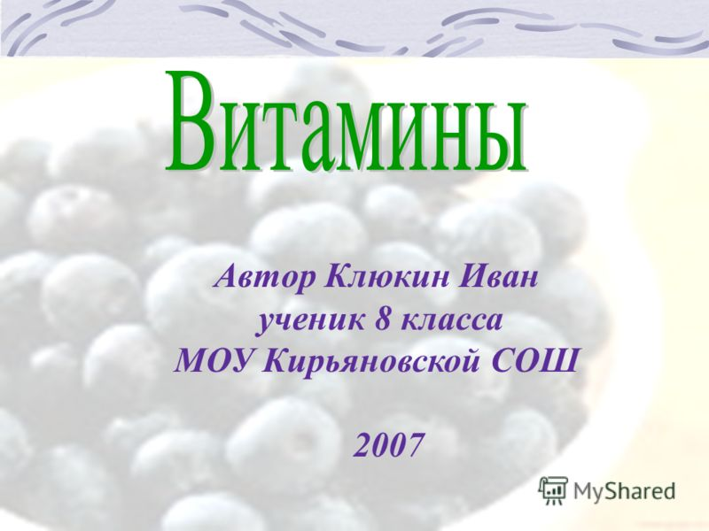 Автор Клюкин Иван ученик 8 класса МОУ Кирьяновской СОШ 2007