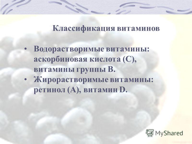 Классификация витаминов Водорастворимые витамины: аскорбиновая кислота (С), витамины группы В. Жирорастворимые витамины: ретинол (А), витамин D.