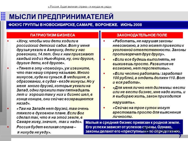 7 МЫСЛИ ПРЕДПРИНИМАТЕЛЕЙ Начало нового политического цикла в России ПАТРИОТИЗМ БИЗНЕСА «Хочу, чтобы мои дети ходили в российский детский садик. Вот у меня друзья уехали в Америку, дети у нас ровесники, 14 лет. Они к нам приезжают каждый год из Нью-Йо