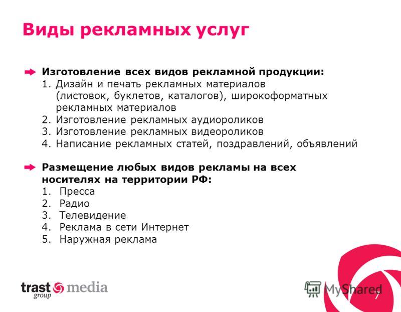 7 Изготовление всех видов рекламной продукции: 1.Дизайн и печать рекламных материалов (листовок, буклетов, каталогов), широкоформатных рекламных материалов 2.Изготовление рекламных аудиороликов 3.Изготовление рекламных видеороликов 4.Написание реклам