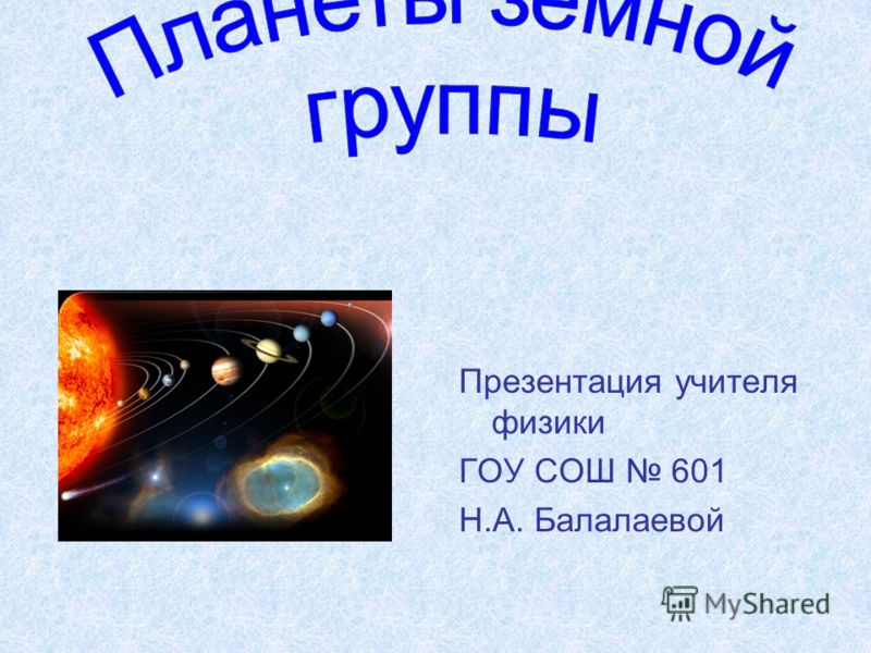 Презентация учителя физики ГОУ СОШ 601 Н.А. Балалаевой